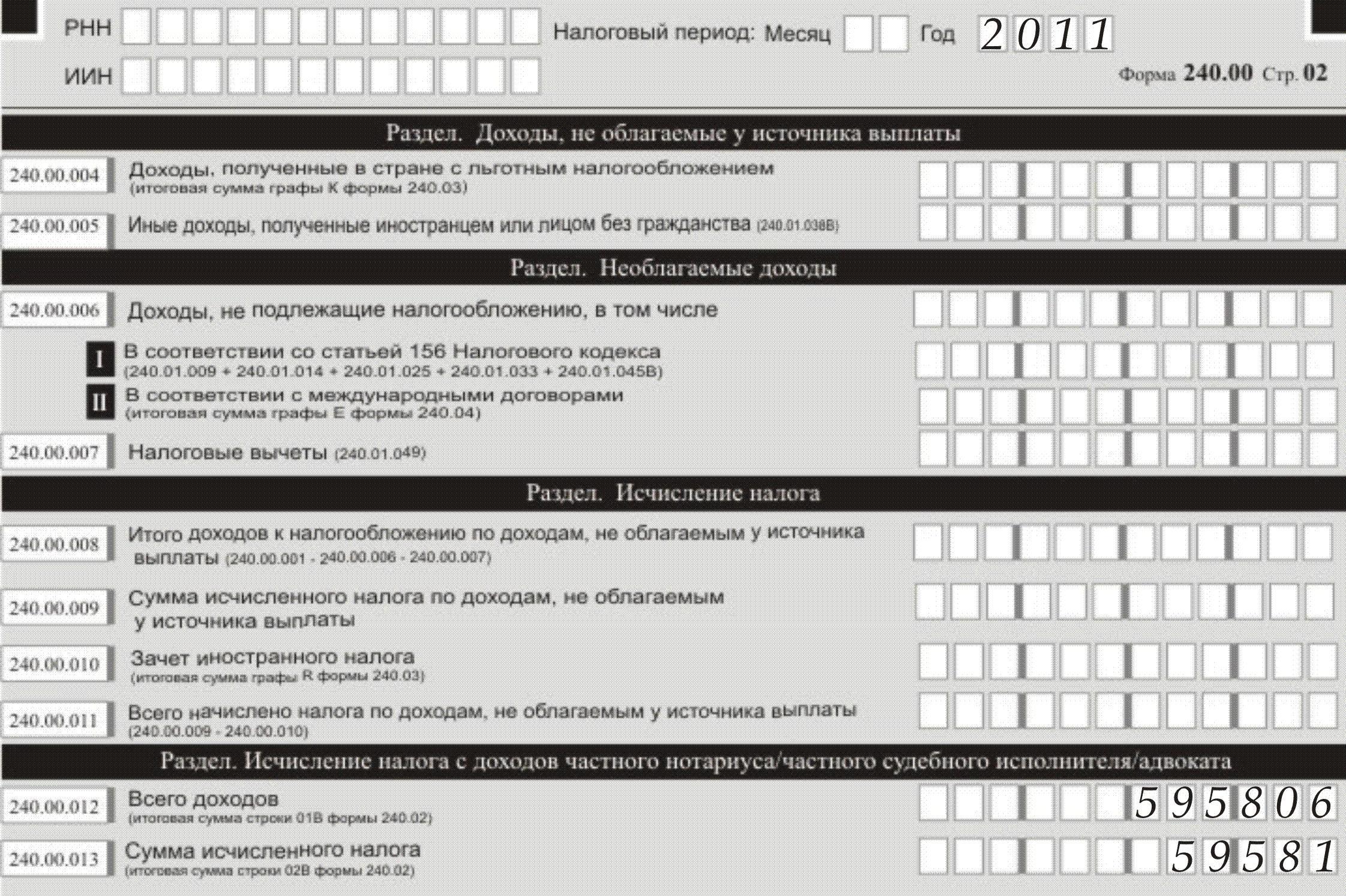 деклорацыя про доходы 2011 бланк