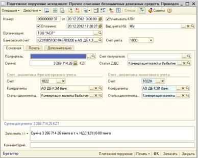 Покупка иностранной валюты в 1с 8.2 рк установка 1с 7.7 на windows 7 64 bit