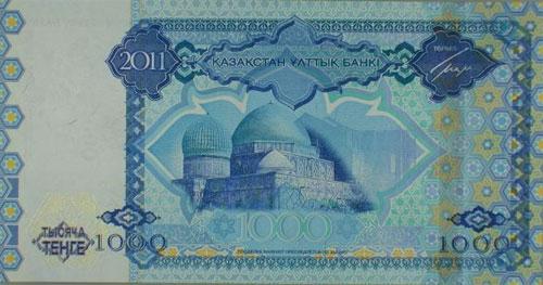 Юбилейные купюры национальной валюты Казахстана - ПАРАГРАФ-WWW