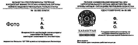 образцы служебные удостоверения рк