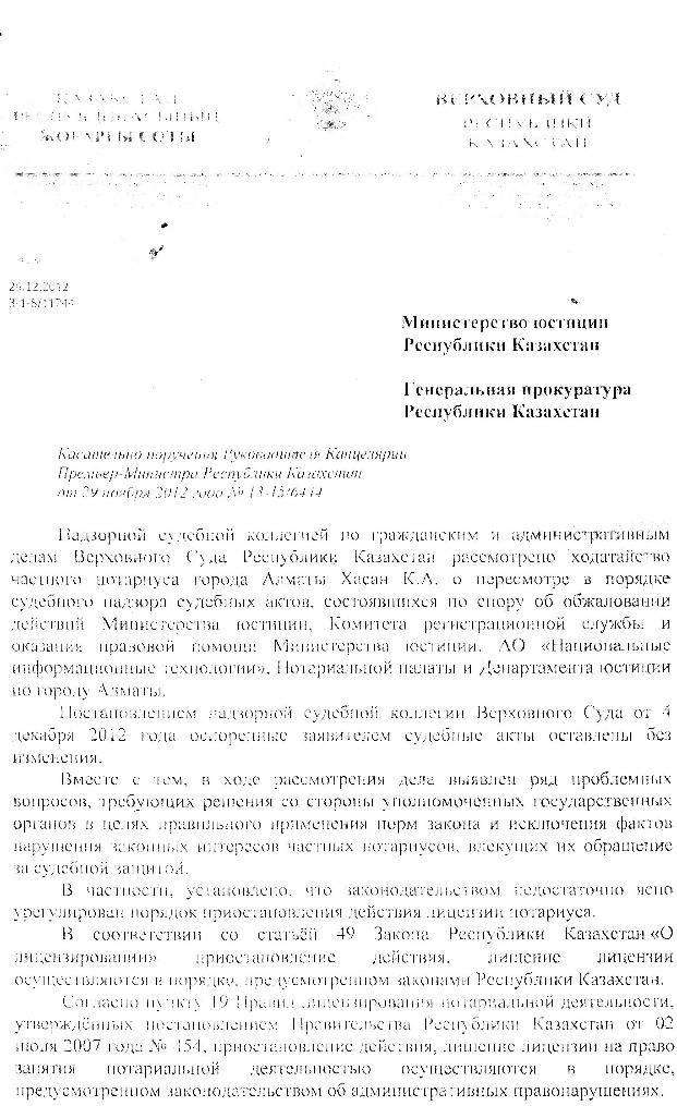Реформа нотариата Страница Кандидаты в нотариусы Получение  Полный текст данных рекомендаций приводим ниже