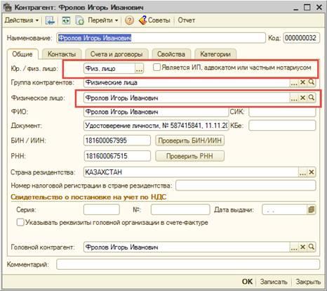 Наименование договора покупка 1с 8.2 1с битрикс модуль обмена с сайтом установка