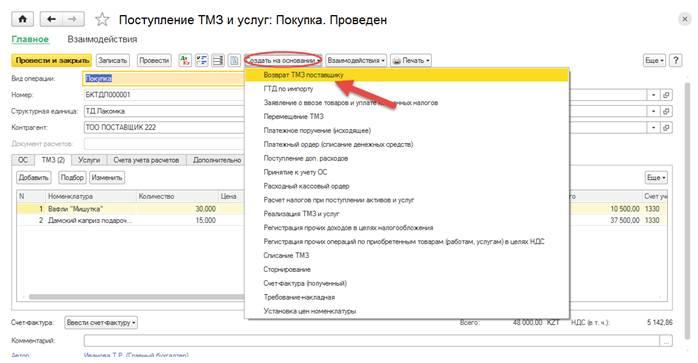 Скачать обновление 1с 8.2 казахстан книга покупок книга продаж 1с