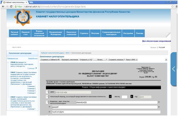 http://kst.kgd.gov.kz/sites/default/files/u1362/230-11_0.jpg
