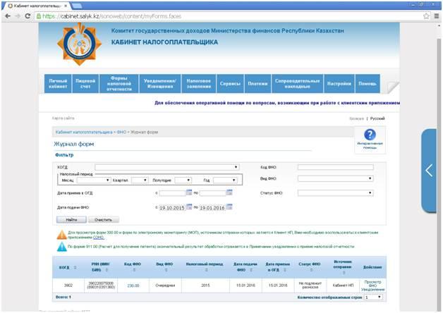 http://kst.kgd.gov.kz/sites/default/files/u1362/230-12_0.bmp