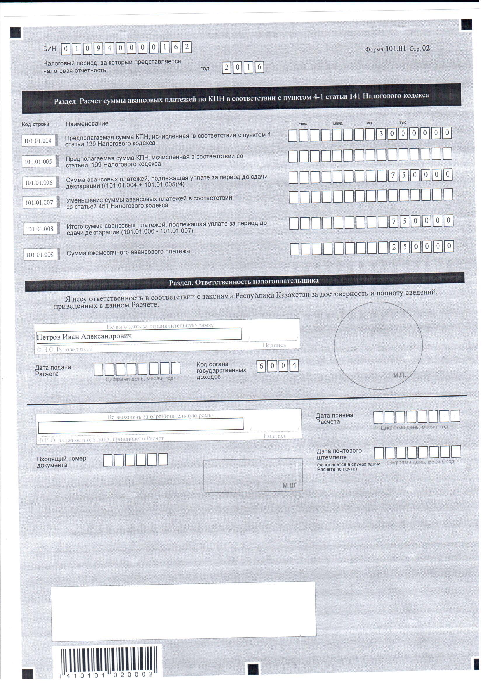 бланк строка 2 141 3 налоговая декларация на имущество