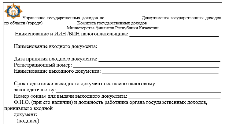 http://zan.gov.kz/api/documents/docimages/I129231_1/774.png